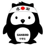 ガンバード-中学生